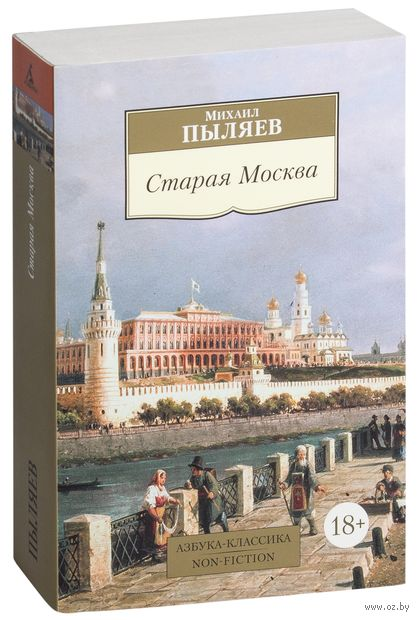 Старая Москва. Михаил Пыляев