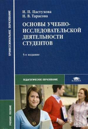 Основы учебно-исследовательской деятельности студентов. Ирина Пастухова, Наталья Тарасова