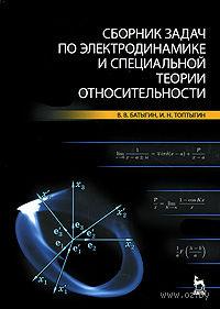 Сборник задач по электродинамике и специальной теории относительности. Владимир Батыгин, Игорь Топтыгин