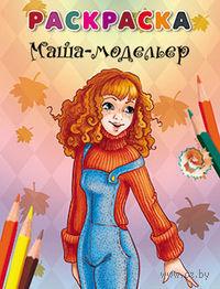 Маша-модельер