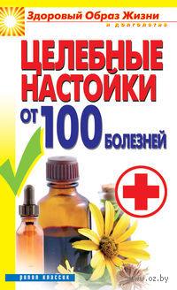 Целебные настойки от 100 болезней — фото, картинка