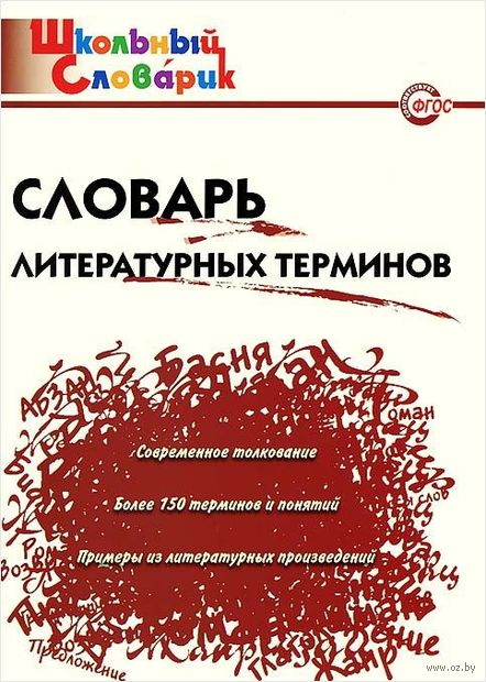 Словарь литературных терминов. Ирина Клюхина