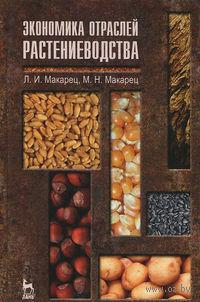 Экономика отраслей растениеводства — фото, картинка