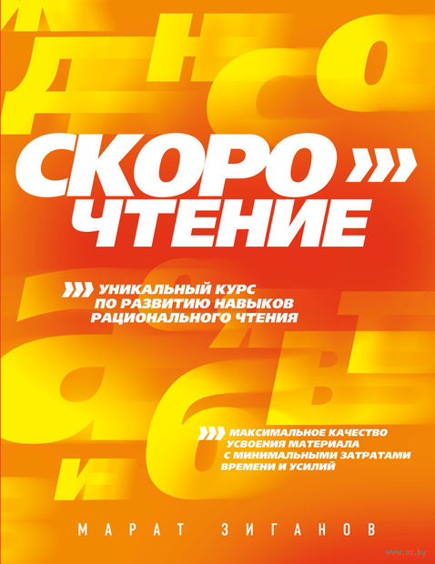 Скорочтение. М. Зиганов