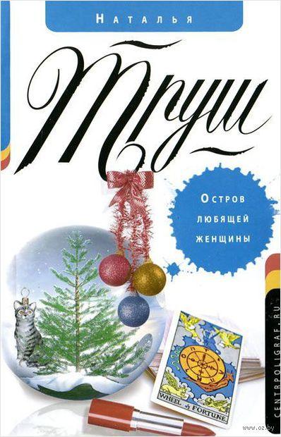 Остров любящей женщины (м). Наталья Труш
