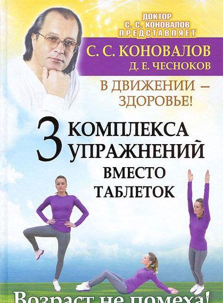 Три комплекса упражнений вместо таблеток. В движении - здоровье !. Сергей Коновалов, Дмитрий Чесноков