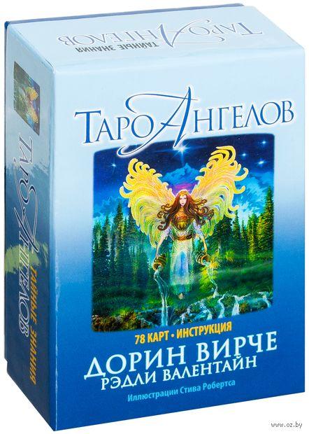 Таро ангелов (78 карт, инструкция). Дорин Вирче, Рэдли Валентайн