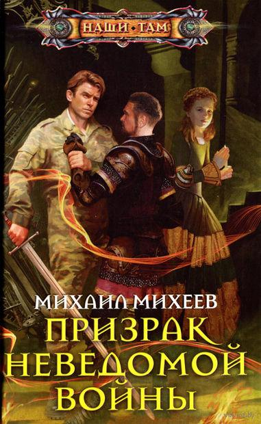 Призрак неведомой войны. Михаил Михеев