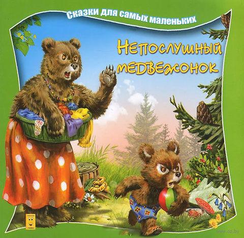 Непослушный медвежонок. В. Борц