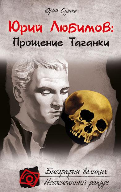 Юрий Любимов. Прощение Таганки. Юрий Сушко