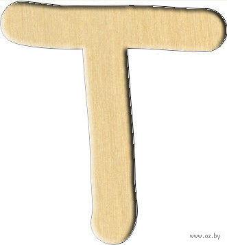 """Заготовка деревянная """"Английский алфавит. Буква T"""" (65х70 мм)"""