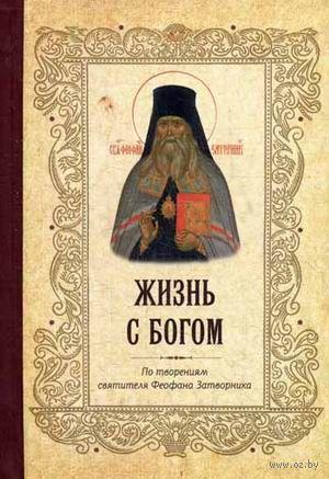 Жизнь с Богом. Святитель Феофан Затворник Вышенский