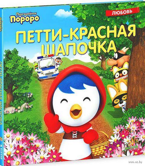 Петти-Красная шапочка. Александра Горбанева-Гамалея, Татьяна Аверченкова