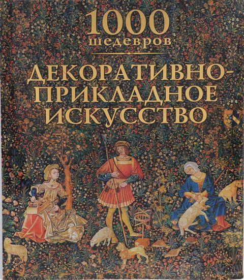 1000 шедевров. Декоративно-прикладное искусство. Виктория Чарльз