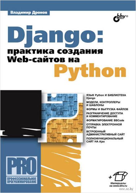 Django: практика создания Web-сайтов на Python. Владимир Дронов