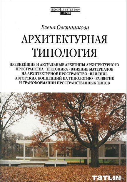 Архитектурная типология. Елена Овсянникова