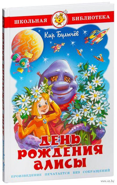 День рождения Алисы. Кир Булычев
