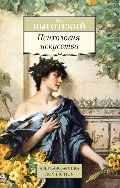 Психология искусства. Лев Выготский