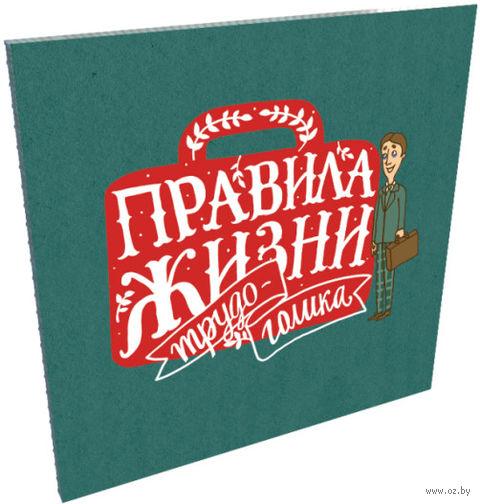 """Комплект из 10 отрывных открыток """"Правила жизни трудоголика"""""""