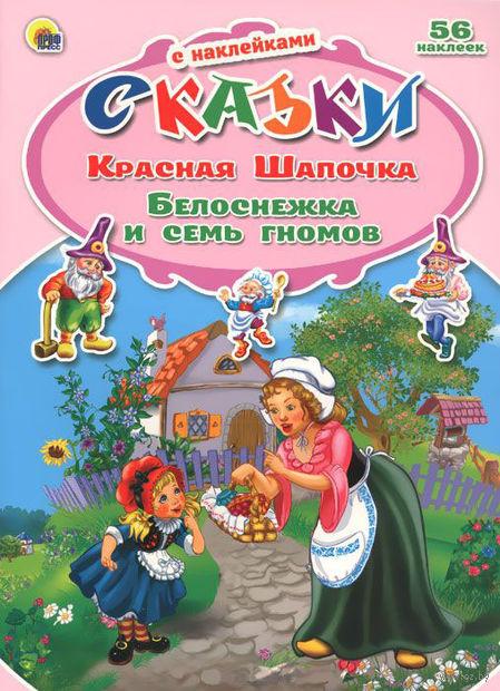 Красная Шапочка. Белоснежка и семь гномов. Книжка с наклейками. Братья Гримм
