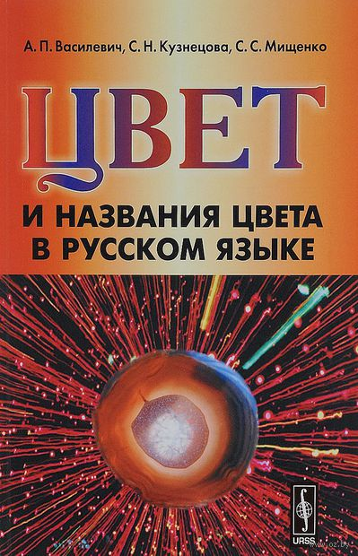 Цвет и названия цвета в русском языке — фото, картинка