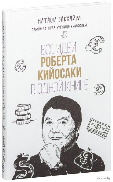 Все идеи Роберта Кийосаки в одной книге — фото, картинка