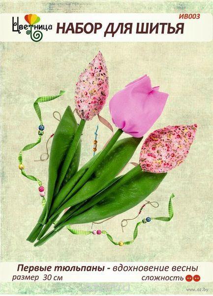 """Набор для шитья из ткани """"Тюльпаны"""" — фото, картинка"""