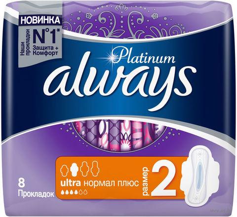 """Гигиенические прокладки """"Always Ultra Platinum Normal Plus Single"""" (8 шт.) — фото, картинка"""
