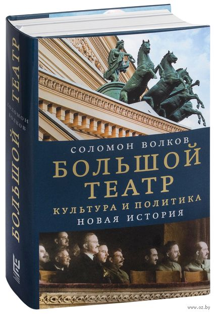 Большой театр. Культура и политика. Новая история — фото, картинка