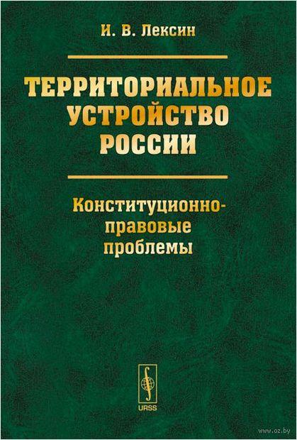 Территориальное устройство России. Конституционно-правовые проблемы — фото, картинка