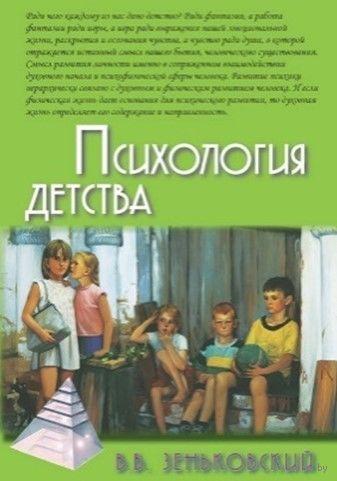 Психология детства — фото, картинка