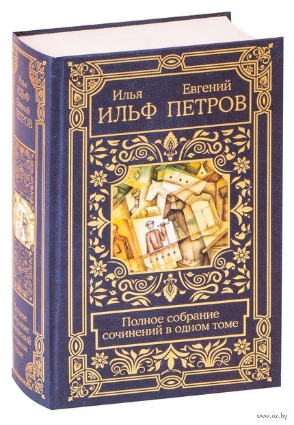 Илья Ильф и Евгений Петров. Полное собрание сочинений в одном томе — фото, картинка
