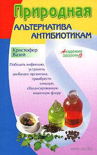 Природная альтернатива антибиотикам — фото, картинка