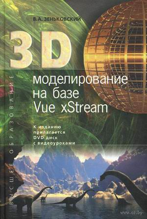 3D моделирование на базе Vue xStream (+DVD). В. Зеньковский