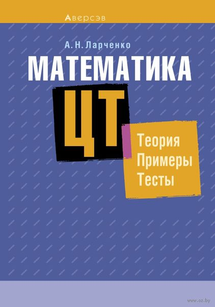 Математика. ЦТ. Теория. Примеры. Тесты — фото, картинка
