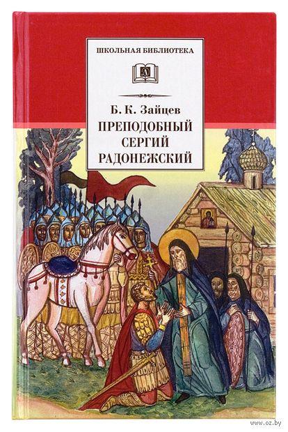 Преподобный Сергий Радонежский. Борис Зайцев