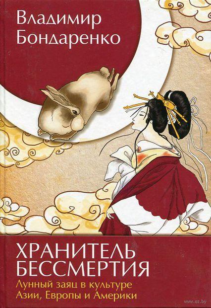 Хранитель бессмертия. Лунный заяц в культуре Азии, Европы и Америки. Владимир Бондаренко