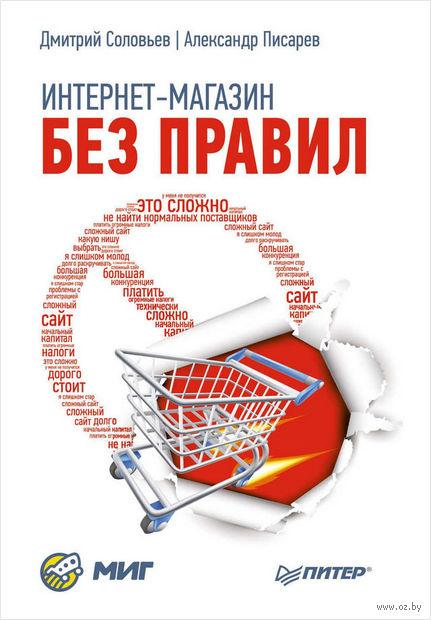 Интернет-магазин без правил. Дмитрий Соловьев, Александр Писарев