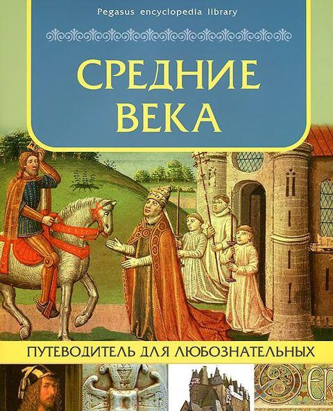 Средние века. Путеводитель для любознательных
