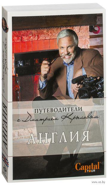Англия (+ DVD). Галина Рэмптон, Дмитрий Крылов