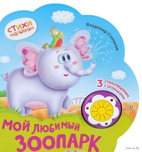 Мой любимый зоопарк. Книжка-игрушка. Владимир Степанов