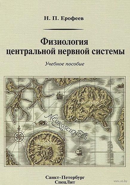 Физиология центральной нервной системы. Николай Ерофеев