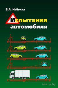 Испытания автомобиля. Владимир Набоких