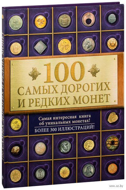 100 самых дорогих и редких монет. И. Слука