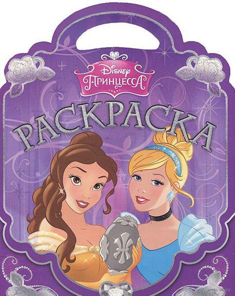 Принцесса. Раскраска-сумочка — фото, картинка