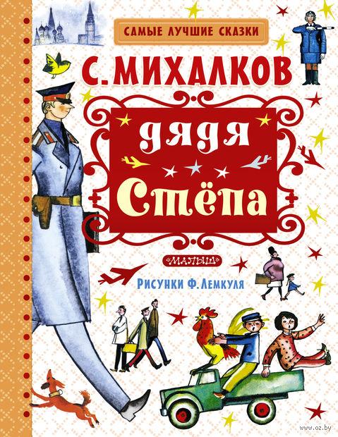 Дядя Степа. Сергей Михалков