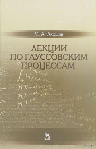 Лекции по гауссовским процессам. Михаил Лифшиц
