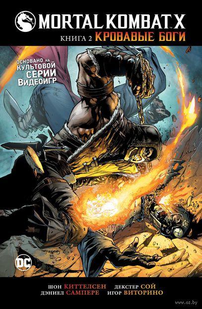 Mortal Kombat X. Кровавые боги. Шон Киттелсен