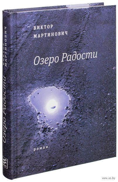 Озеро Радости. Виктор Мартинович