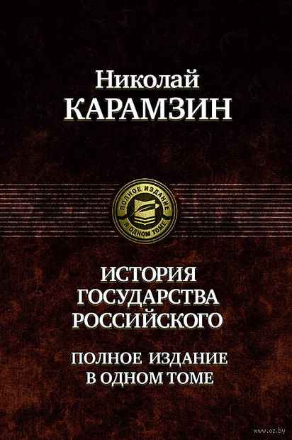 История государства Российского. Полное издание в одном томе — фото, картинка